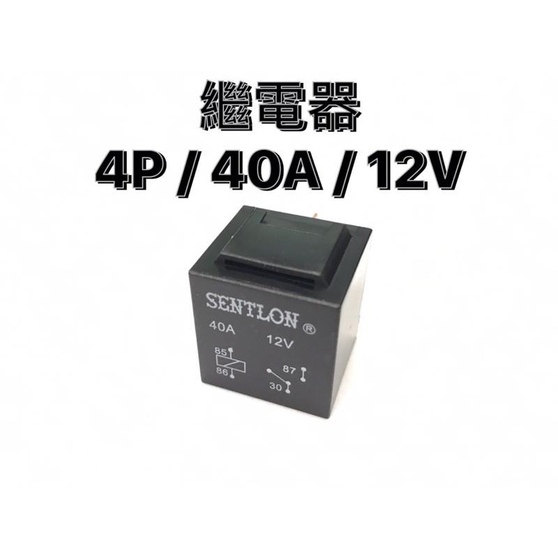 4P 5P 繼電器 四腳 五腳 繼電器 40A/24V 80A/12V 40A/30A/12V