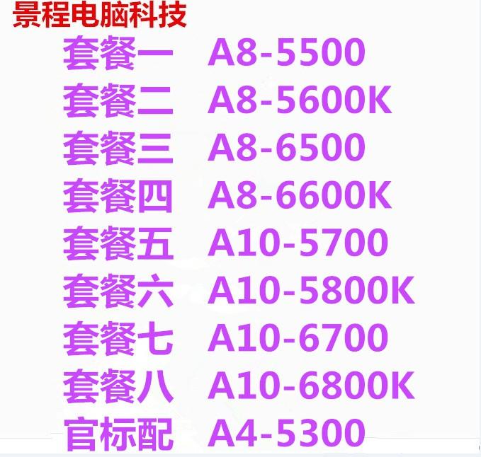 AMD A8 5600K四核CPU a8 5500 6500 a10 5700 5800 FM2集顯904針