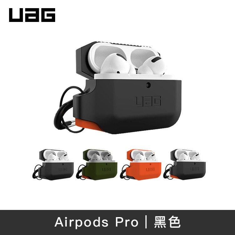 UAG | AirPods Pro | 耐衝擊防水防塵保護殼