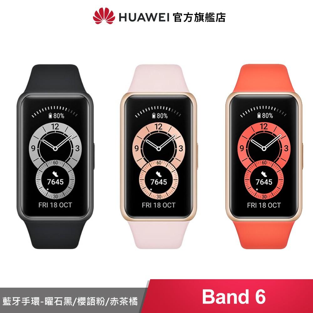 HUAWEI 原廠 Band 6【蝦幣10%回饋】【華為官方旗艦店】