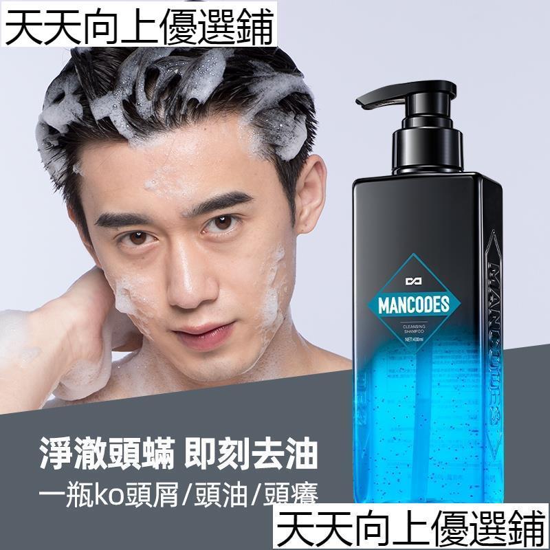 【-】除蟎洗髮精 除蟎洗髮水 洗髮露 去屑止癢控油持久留香洗頭膏 洗髮乳 抗屑 專利除蟎