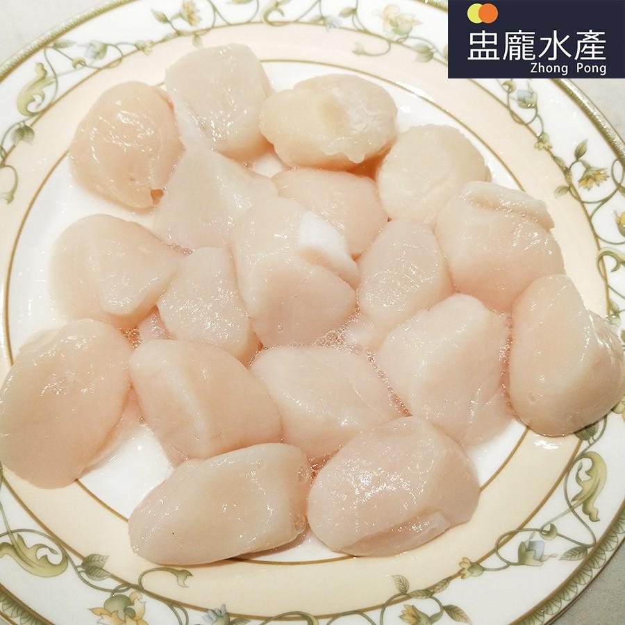 【盅龐水產】生食干貝6S - 1KG±5%/包(80~100顆/包)