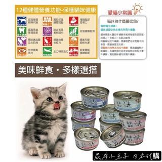 【領卷享優惠】靖 Jing 美味貓罐 靖貓罐 禾風貓食米罐 80g 160g 雲林縣