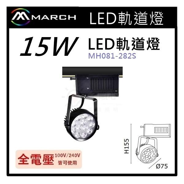 ☼金順心☼專業照明~MARCH LED 15W 軌道燈 歐司朗晶片 800lm 高亮度 1年保固 MH081-282S