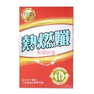 【美麗奇緣】 iVENOR 熱燃孅山葵膠囊 30粒/ 盒 臺中市