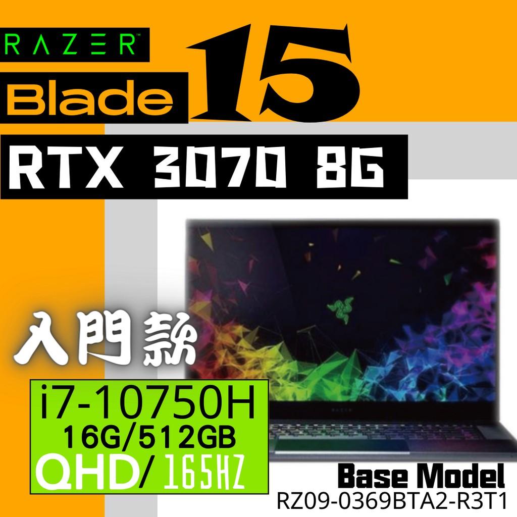 現貨🆕Razer_Blade_RTX3070_入門款_i7六核/16G/512G/165Hz/QHD_15吋 電競筆電