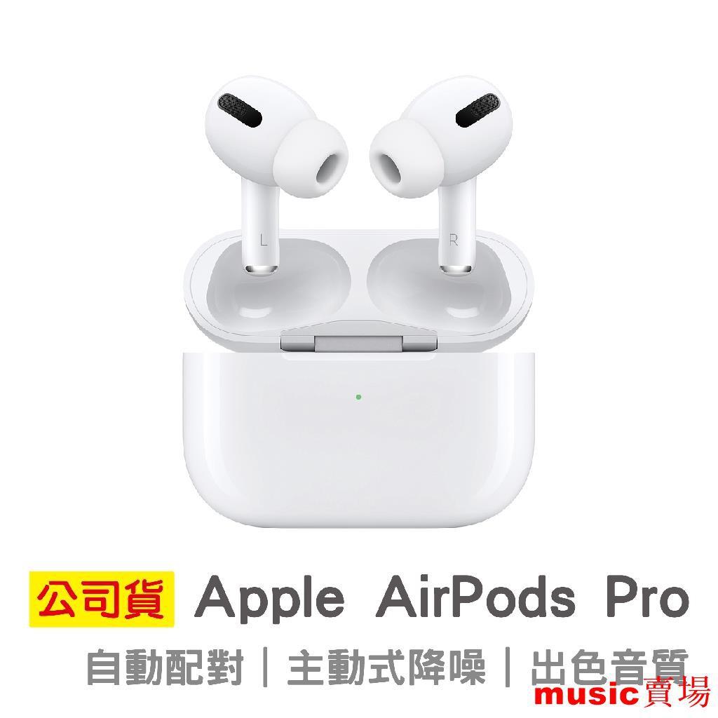 【music】Apple 蘋果 原廠 AirPods Pro 三代正品 AirPods 3 臺灣保固/音樂賣場