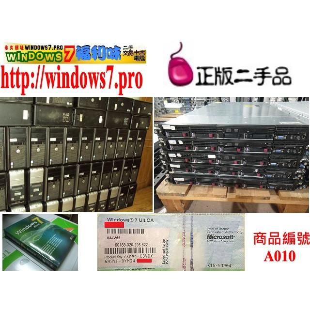 Windows 7 Ult 隨機旗艦版 (DELL隨機旗艦版)