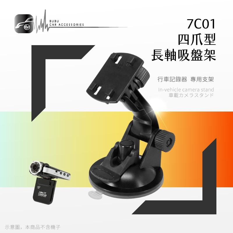 7C01【四爪型-長軸吸盤支架】行車紀錄器 衛星導航支架 適用於 trywin.mio.papago|BuBu車音響館