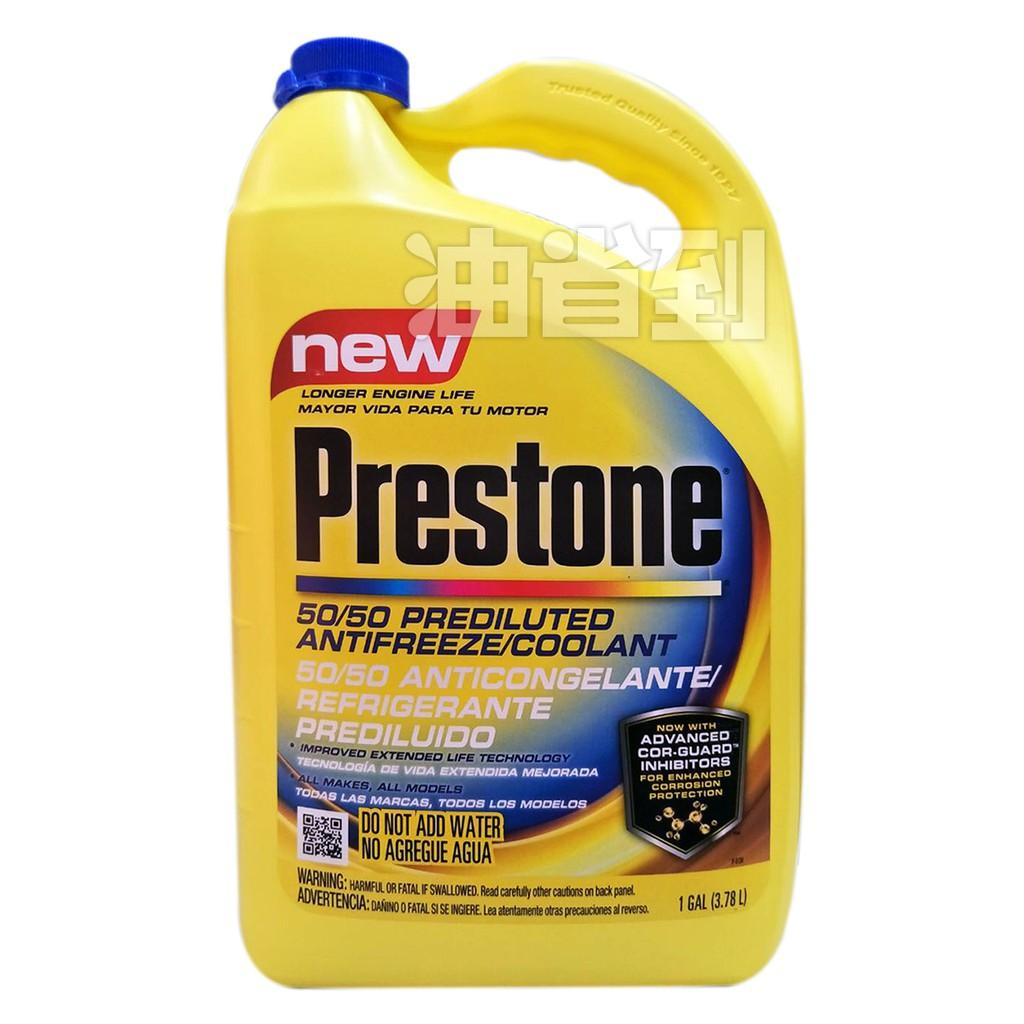 『油省到』(附發票可刷卡) Prestone 百適通 水箱精 50% AF2100  3.78L 水箱冷卻液 美國原裝