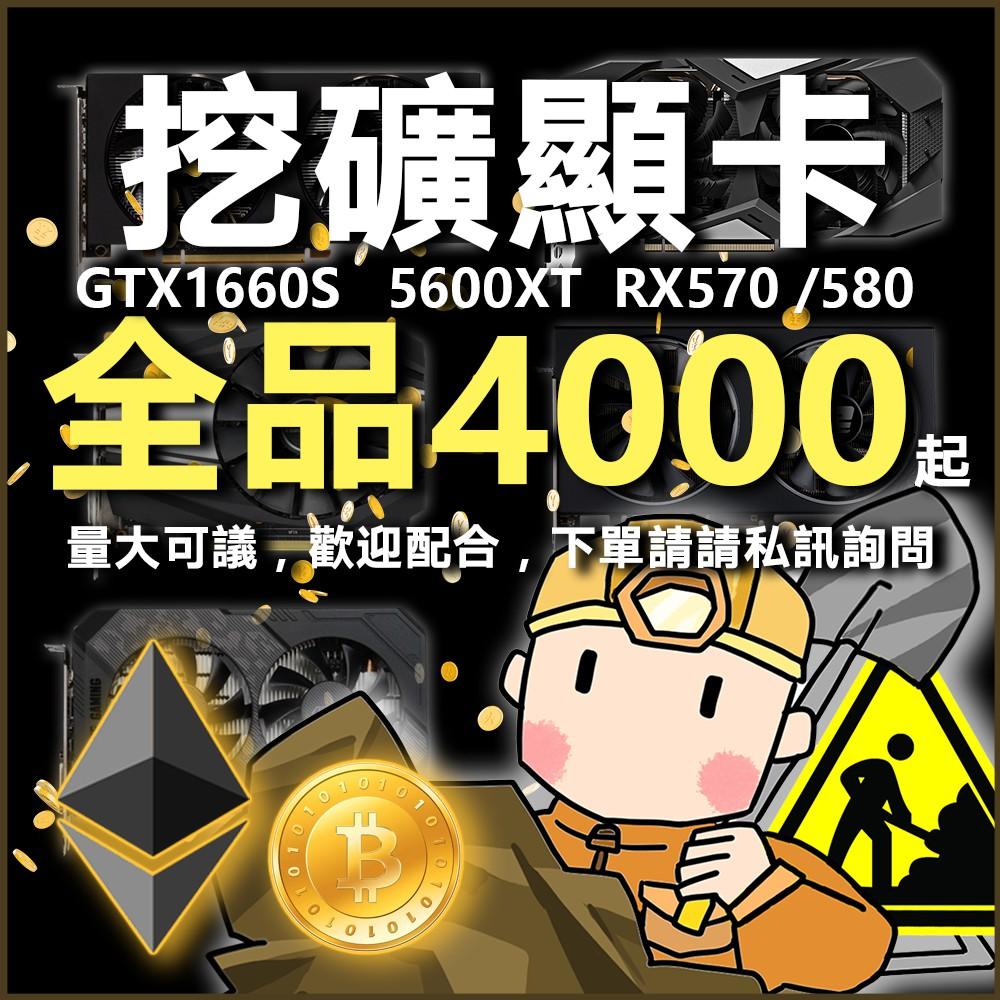 🔥【挖礦好棒棒】全新電競用顯示卡1660S RX570 RX580 5600XT 全面4000起 【下標前請先詢問】