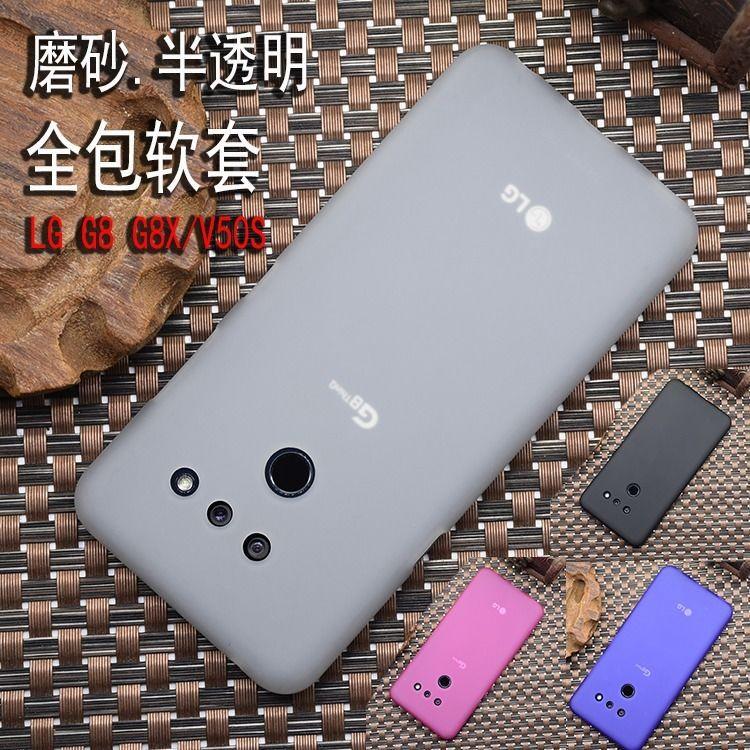 LG G8thinQ磨砂手機殼G8全包手機套lg G8X軟套透明硅膠V50S外殼
