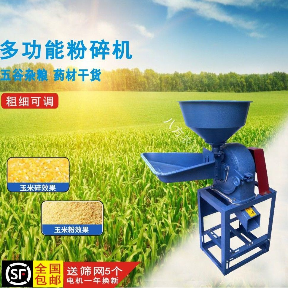 家用大小型多功能萬能粉碎機飼料骨頭玉米雜糧打碎機打粉機磨粉機