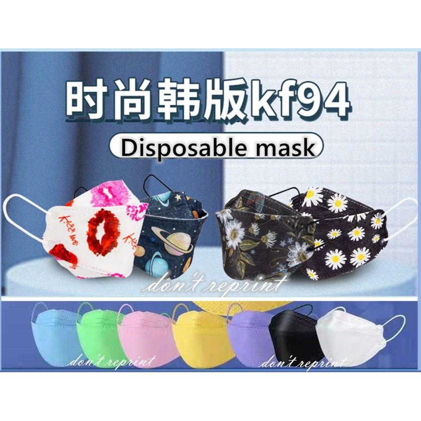 A韓版KF94 魚形 魚型口罩 3D立體口罩 四層口罩 成人口罩 折疊口罩 KF94口罩 印花口罩 韓國口罩 KF94