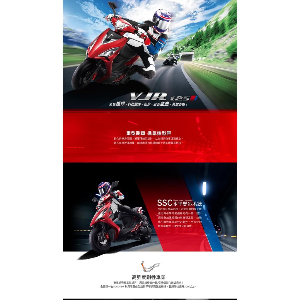 『大昌機車 DA CHANG』光陽 KYMCO 2020 VJR 125 雙碟 ABS版