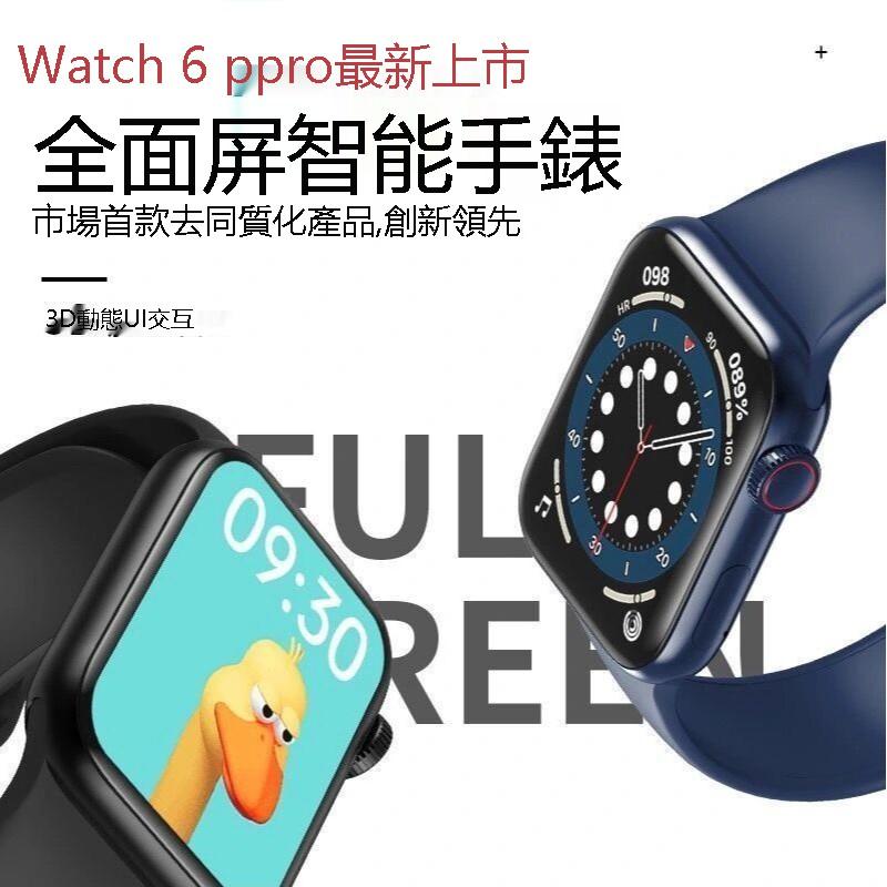 HW22智能手錶 S6新智慧手錶自定義錶盤通話心率血壓運動蘋果watch6安卓系統通用藍牙通話 全場免運 賣場承擔運費