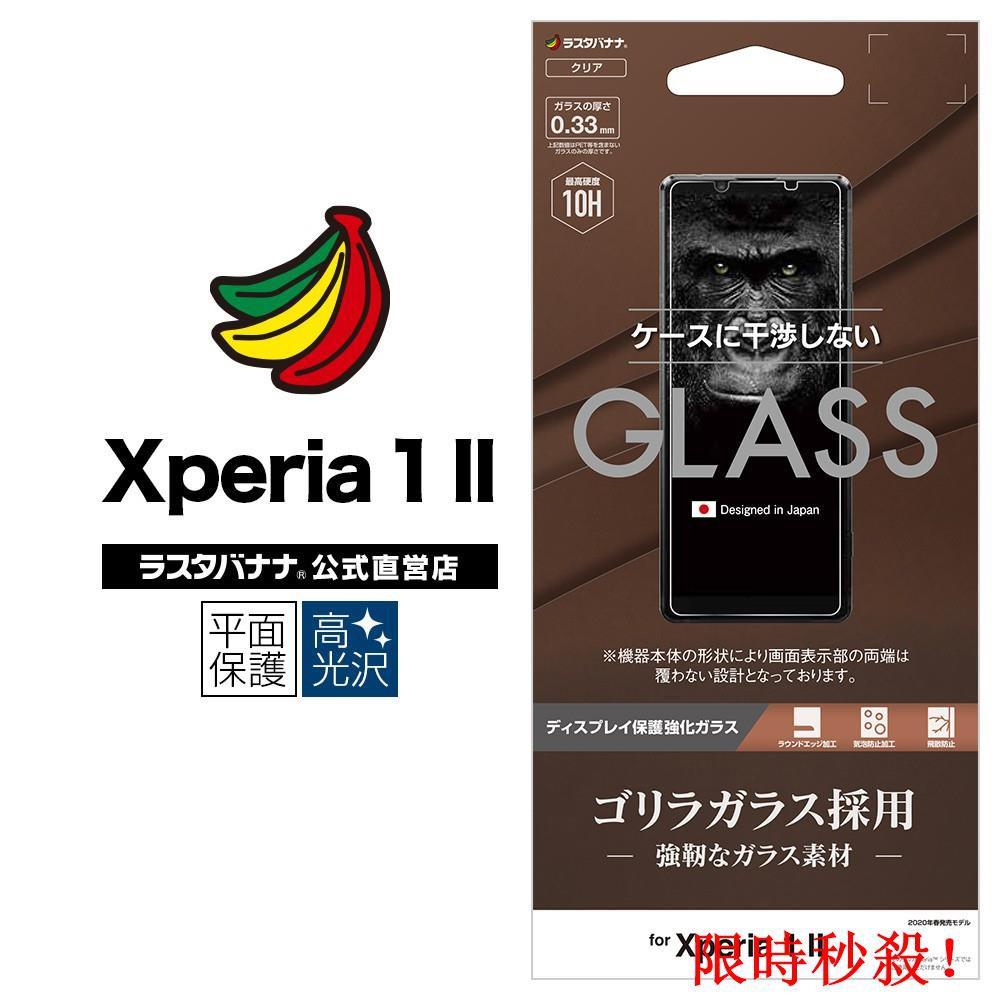 日本Rasta Banana Sony Xperia 1II / Xperia Pro.黑猩猩最高硬度強化玻璃貼