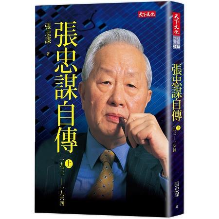張忠謀自傳上冊1931-1964(2018新版)