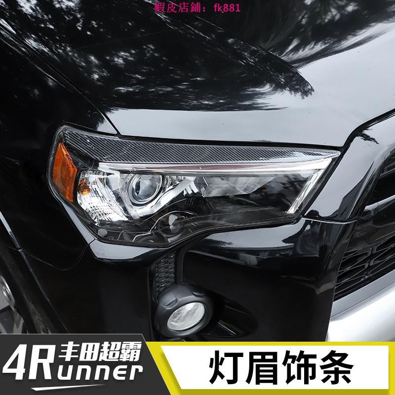 TOYOTA 于豐田4Runner超霸外飾改裝件前大燈尾燈霧燈碳纖紋裝飾配件 熱銷