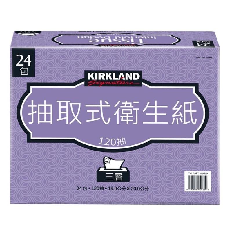 ⟨好市多 Costco 代購⟩  Kirkland Signature 科克蘭 三層抽取衛生紙 120張 X 1入