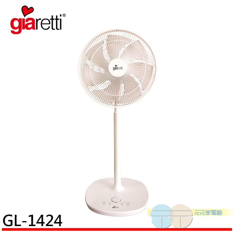 Giaretti義大利 14吋 24段速微電腦遙控3D擺頭DC直流電風扇 GL-1424