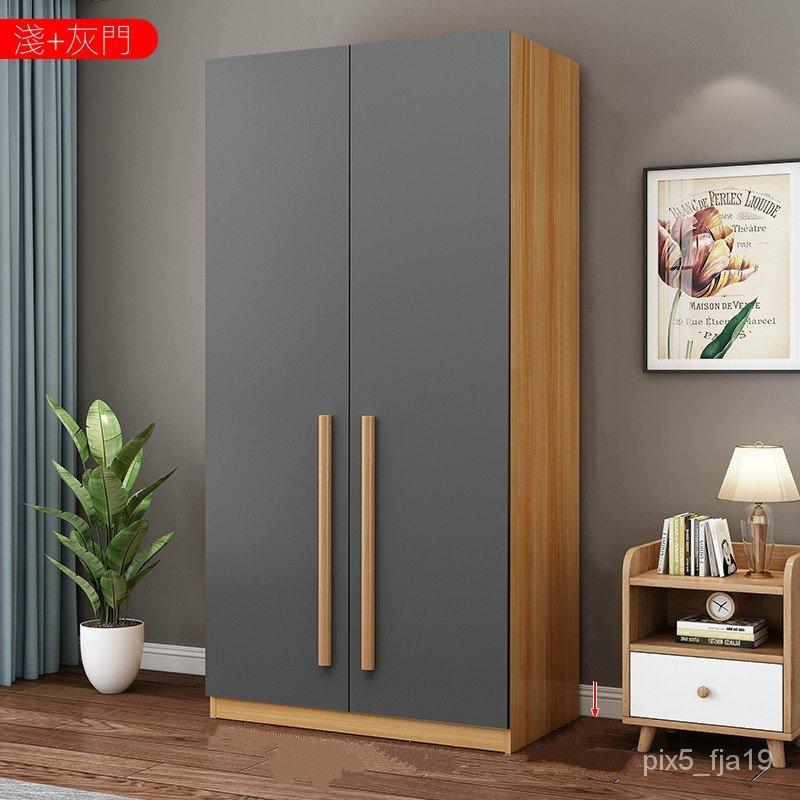 @免運#熱賣  兩門衣櫃簡約現代經濟型2門80長120寬50cm出租房家用雙門簡易衣櫥