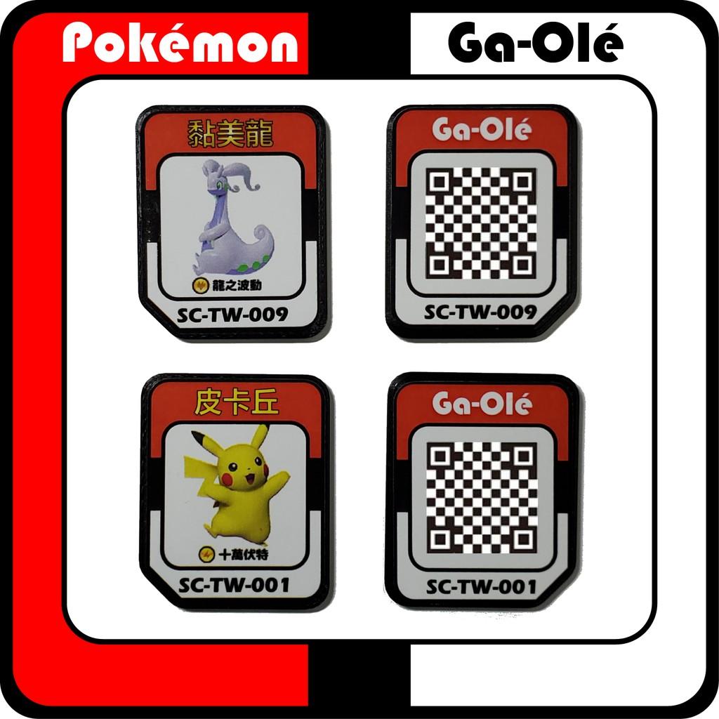 《Pokémon Gaole》支援寶可夢券 客製化商品