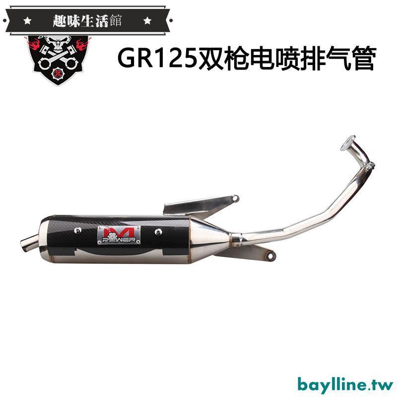 GR猴子白鐵碳纖蓋排氣管半回壓管三陽高手GR125雙槍排氣管/生活館