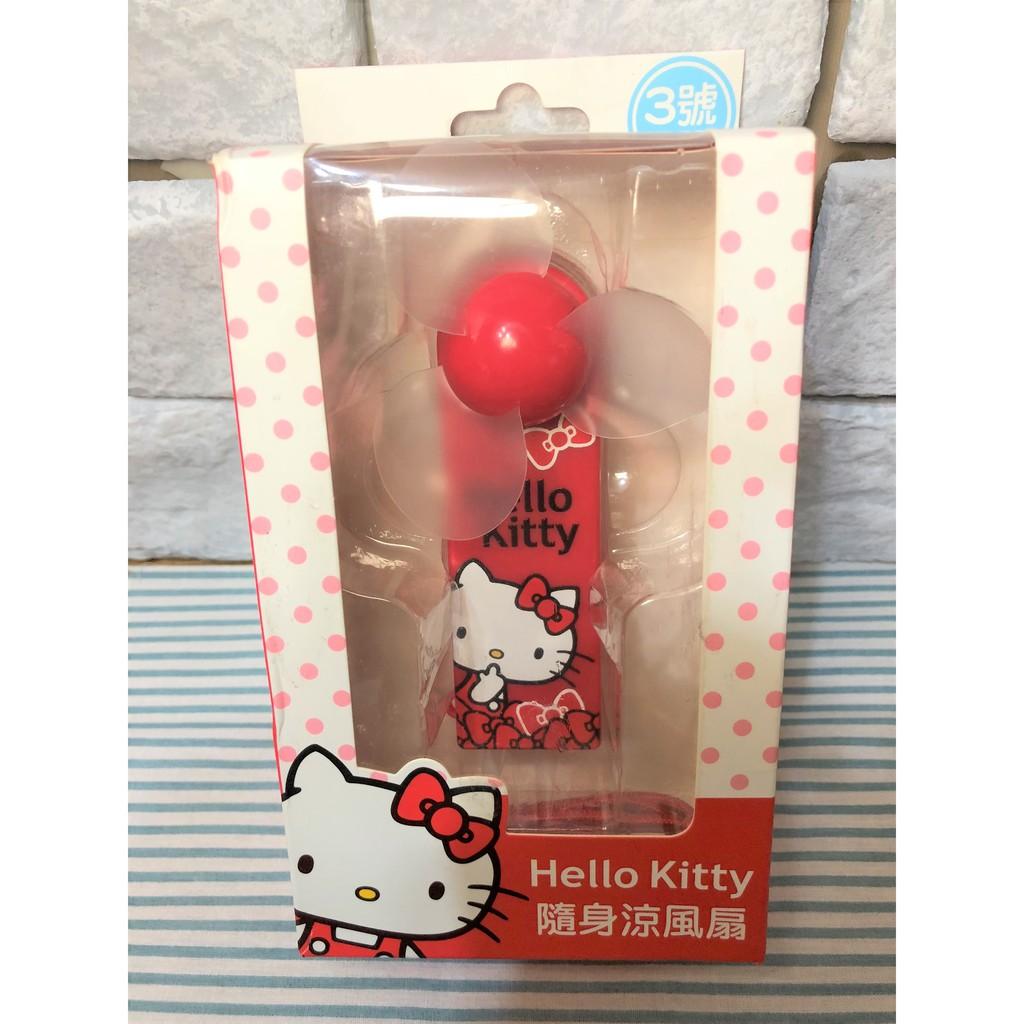 現貨 ❤ 【NANANA小舖】娃娃機商品-helloKitty 凱蒂貓隨身涼風扇 KITTY風扇 輕便風扇 攜帶式風扇
