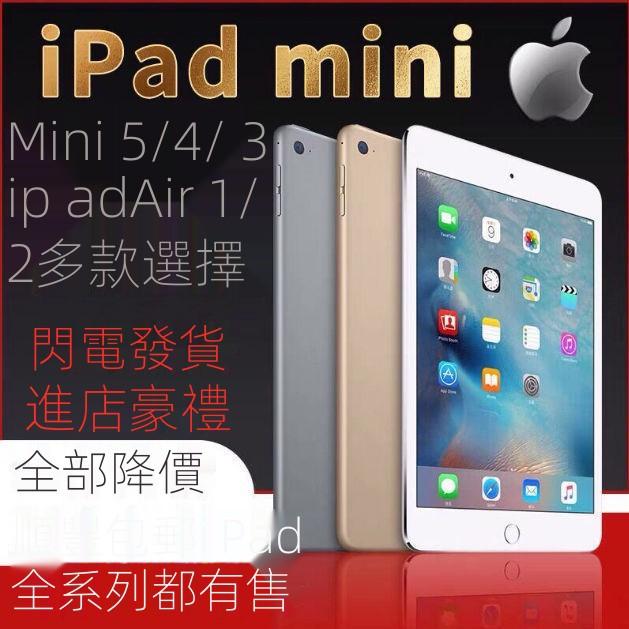 ☸♛【現貨免運】 蘋果iPad MINI4/ipad6/5/mini2/3超便宜二手平板電腦國行美版WiFi
