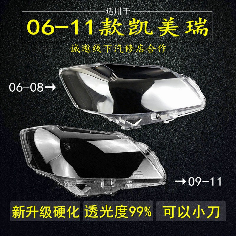 適用豐田Camry大燈罩06 07 08 09 10 11款前燈透明外殼面罩燈殼