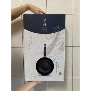 ⧖ 半藏HANZO淘金鐵深煎鍋組26cm 雲林縣