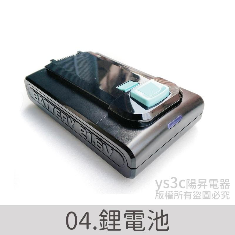 配件鋰電池 for HVC-23E6 無線吸塵器(專用零件)原廠公司貨