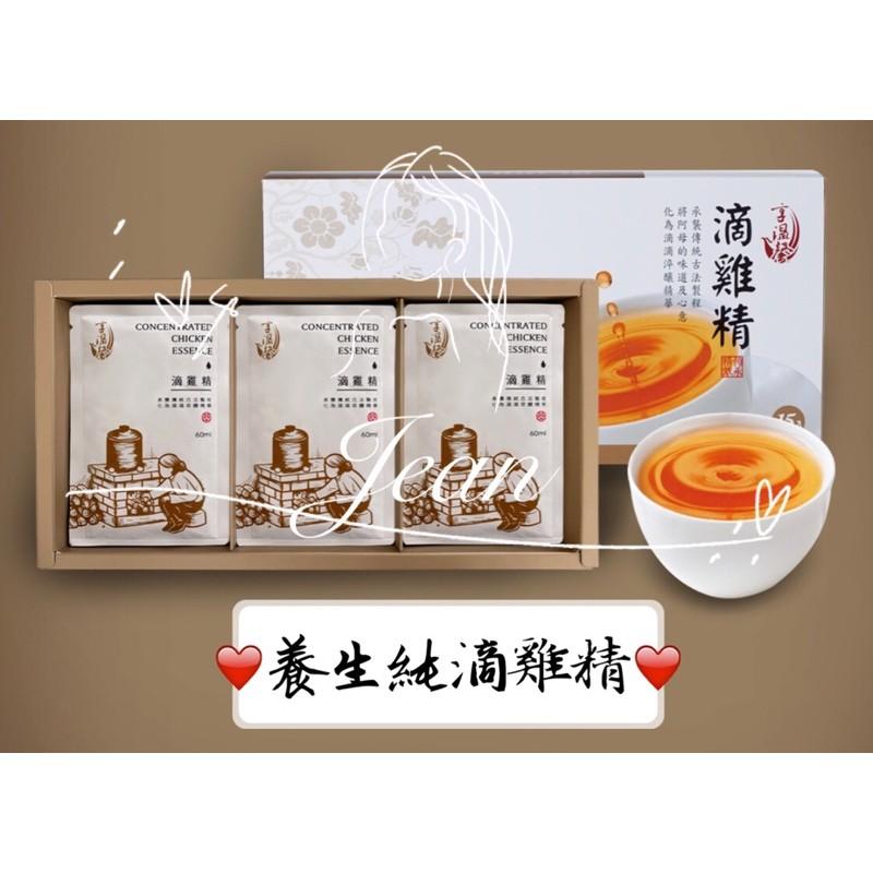 現貨🏅享溫馨🏅養生純滴雞精🎗單包(60ml) 常溫/熬雞精/即飲包