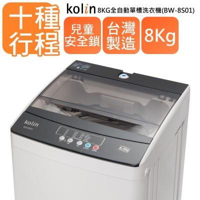 KOLIN歌林 8公斤 單槽全自動洗衣機 BW-8S01 省水標章/節能標章 全機保固1年