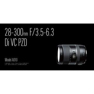 王冠攝影社 ◎騰龍 A010 Tamron 28-300mm F/ 3.5-6.3 Di VC PZD 公司貨 NIKON 臺南市