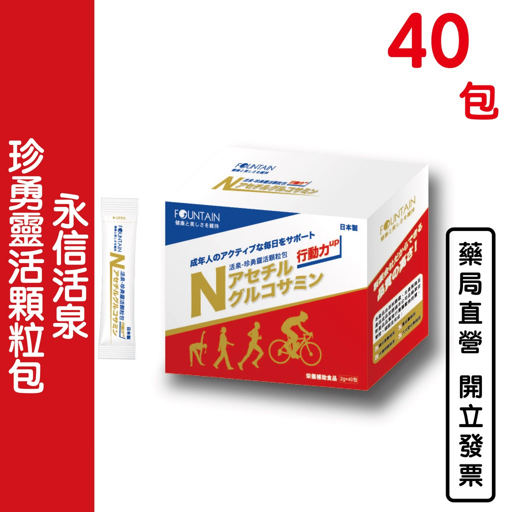 永信活泉 珍勇靈活顆粒包 40包/盒 葡萄糖胺 膠原蛋白 精氨酸 磷酸鈣【元康藥局】