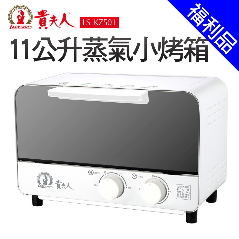 [福利品]【貴夫人】11公升蒸氣小烤箱(LS-KZ501)