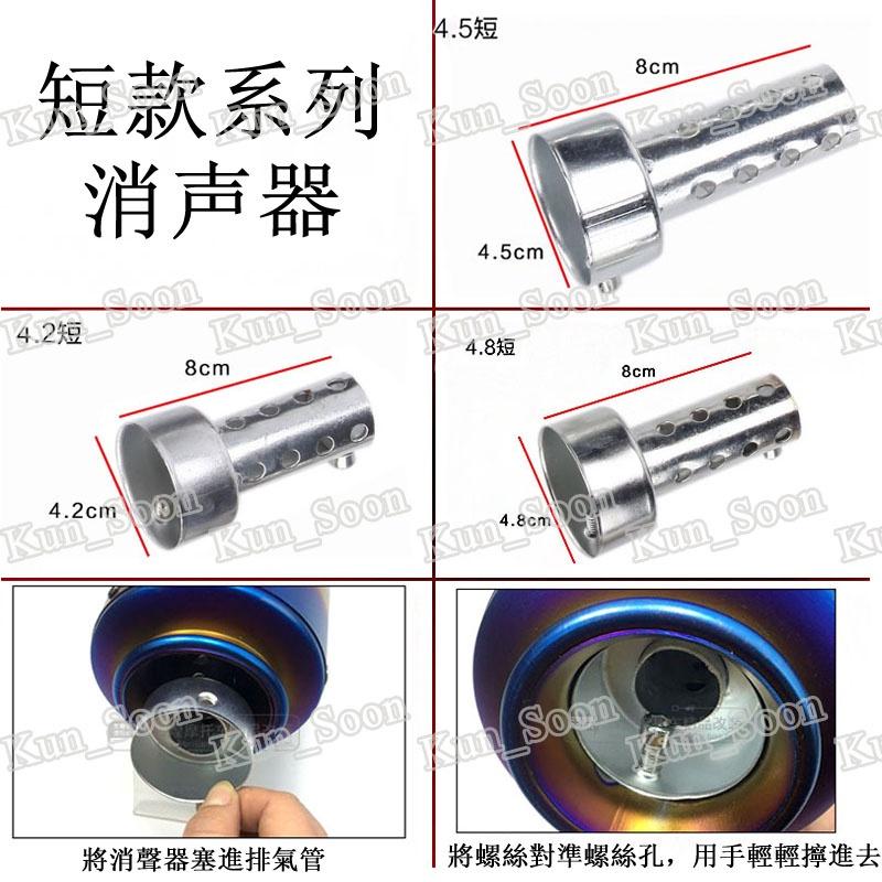 💫喬妹精品店铺可調聲消音塞消音器 排氣管專用消音器35mm/42mm/45MM/48MM/60MM口徑帶回壓
