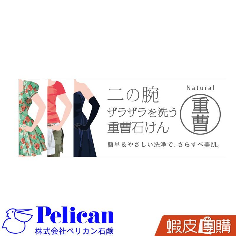 【Pelican】手臂角質軟化皂