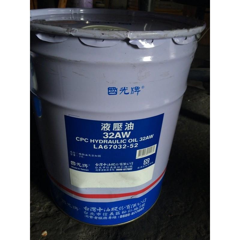 【中油CPC-國光牌】液壓油、AW-32,19公升【液壓油壓系統】
