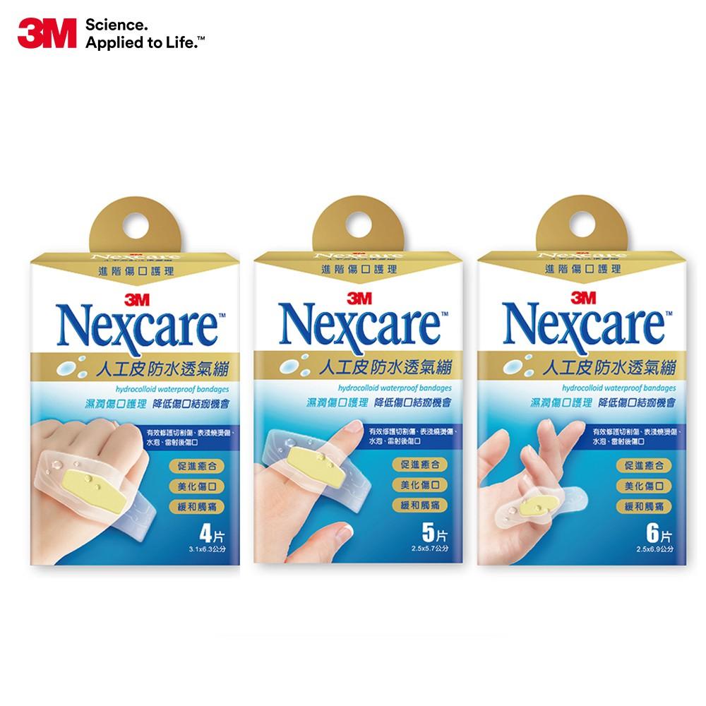 3M Nexcare 人工皮防水透氣繃 (4款可選) OK繃
