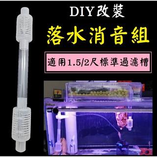 落水消音組 ★  適用台灣1.5尺/ 2尺上部過濾槽 落水管 消音管 出水管 上部過濾槽零件 高雄市