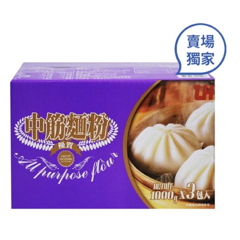 好市多 LH中筋麵粉1公斤