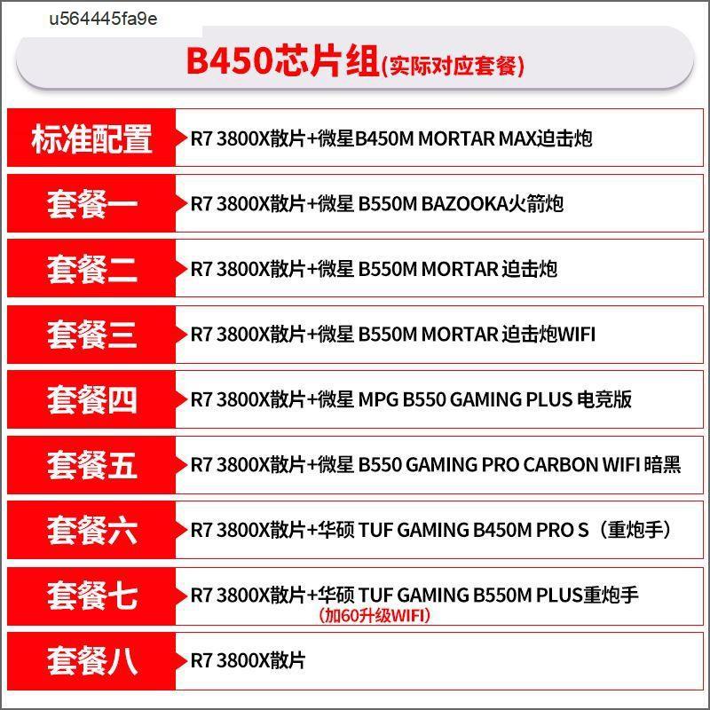 【滿299免運!!】優選AMD銳龍R7 3800X R9 3900X 5900X散片搭微星B550華碩主機板CPU套裝
