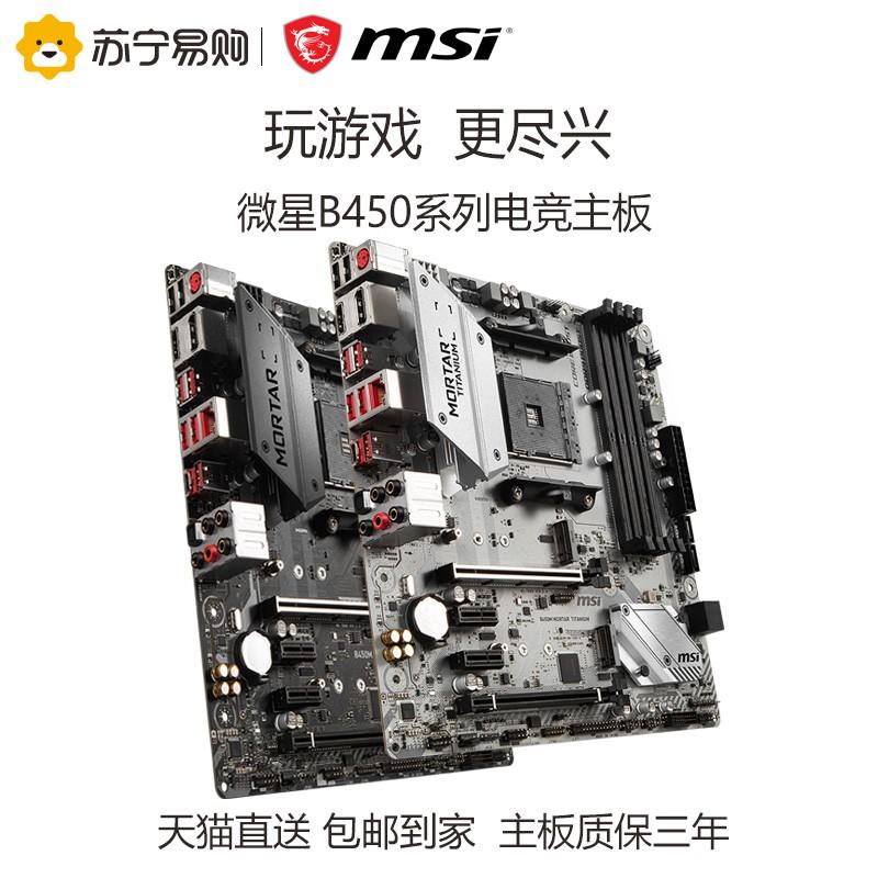 【成你夥伴】 MSI微星B450M MORTAR MAX 迫擊炮 B450系列游戲 主機板 旗艦店