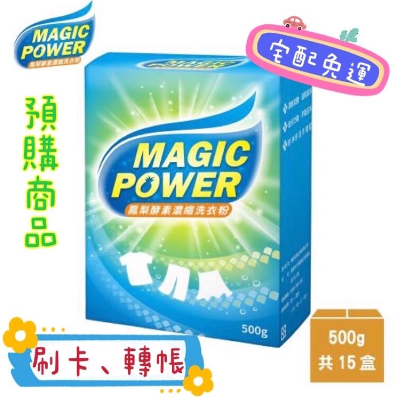 🚚宅配免運🚚代購🍀預購商品鳳梨酵素超細微零殘留洗衣粉500g*15盒