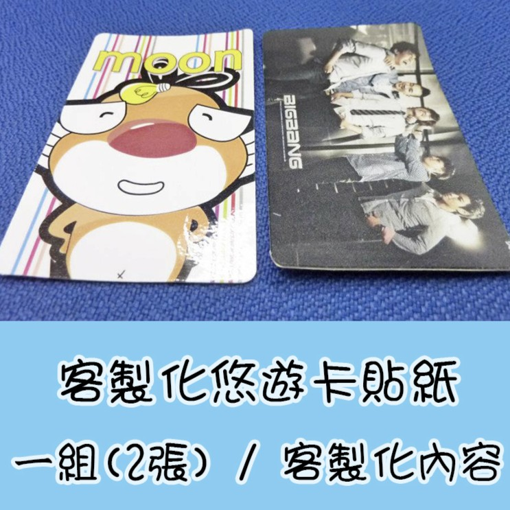 客製化悠遊卡貼紙 | 悠遊卡貼 卡貼 客製化貼紙