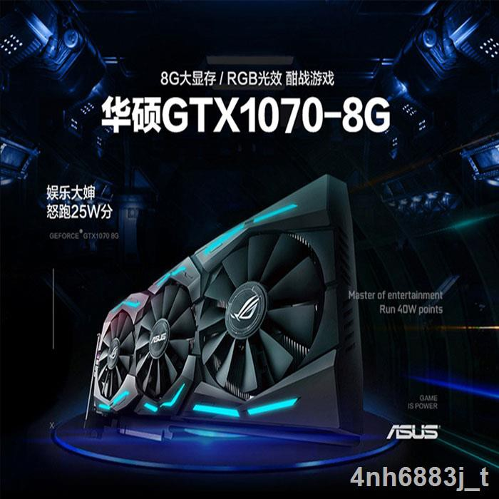 ▼免運 華碩猛禽GTX1070 Ti 8G  七彩虹 名人堂 二手拆機臺式機電腦 顯卡