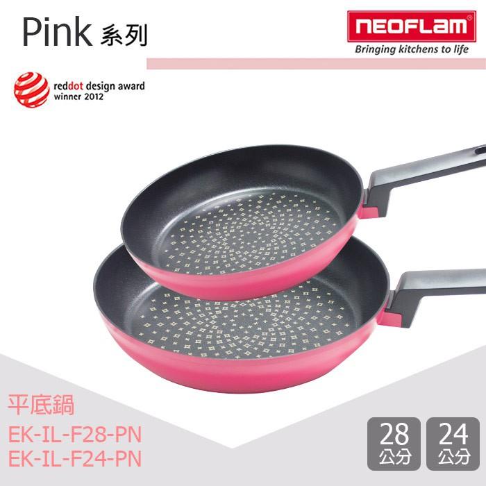 NEOFLAM韓國Pink 系列不沾平底鍋28cm+平底鍋24cm 台灣現貨 不沾平底鍋 炒鍋/無油煙 /煎鍋 平煎鍋